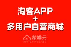 淘客app+多用户自营商城