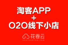 淘客app+O2O线下小店