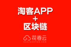 淘客APP+区块链